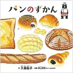 『パンのずかん (コドモエのえほん)』
