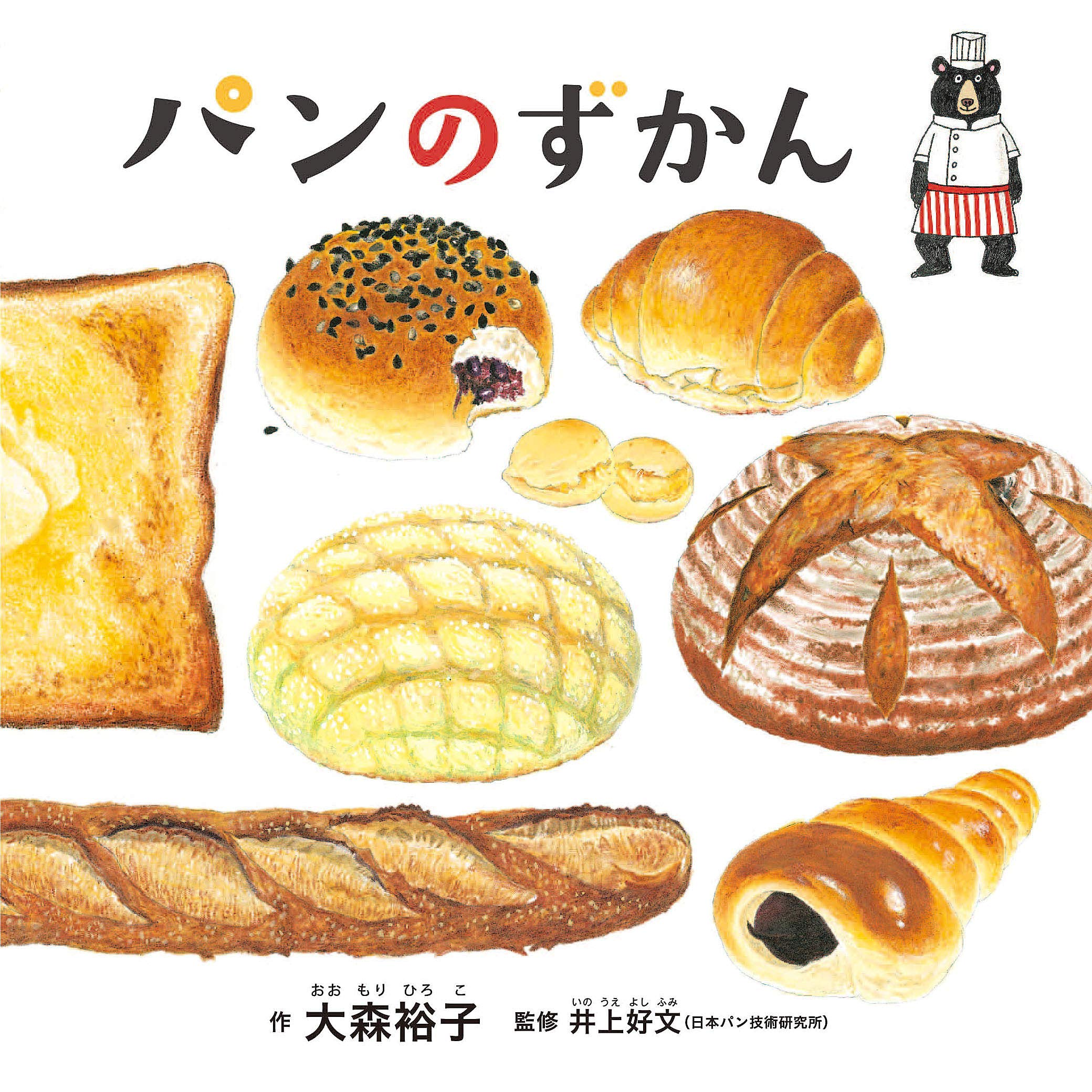 パンのずかん (コドモエのえほん...