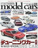 model cars (モデルカーズ) 2017年9月号 Vol.256