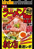 ラーメンWalker東京2019 ラーメンWalker2019 (ウォーカームック)