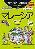 旅の指さし会話帳15 マレーシア(マレーシア語)[第二版]