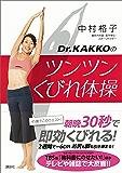 Dr.KAKKOのツンツンくびれ体操 (講談社の実用BOOK)