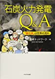 石炭火力発電Q&A