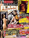 週刊FLASH(フラッシュ) 2017年3月28日・4月4日号(1416号) [雑誌]