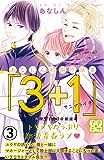 あなしん初期作品集「3+1サンプライチ」プチデザ(3) (デザートコミックス)