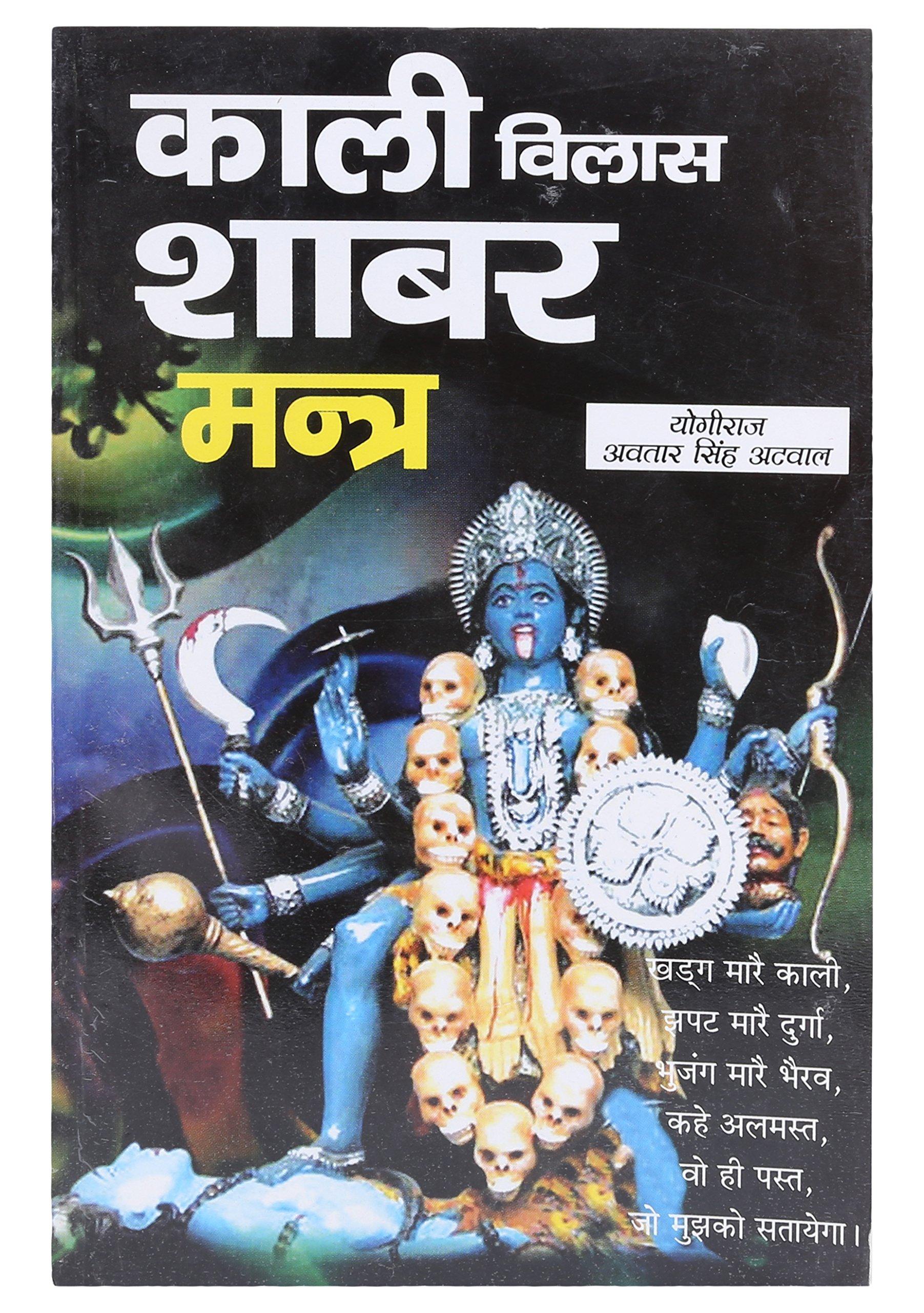 Free hindi mantra ebook download in shabar