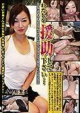 わたしを援助して下さい… 小野麻里亜 SPCR-004 [DVD]