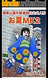 関東心霊庁除霊局/自走式人形お夏MK2 関東心霊庁シリーズ