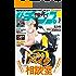 モトチャンプ 2018年 3月号 [雑誌] モトチャンプ