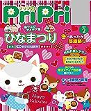 PriPri 2019年2月号 [雑誌]