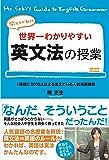 関先生が教える 世界一わかりやすい英文法の授業 (中経出版)