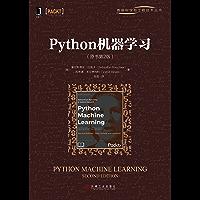 Python机器学习(原书第2版) (数据科学与工程技术丛书)