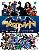 バットマン・キャラクター事典 (ShoPro Books)