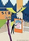 ちくま 2018年6月号(No.567)