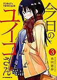 今日のユイコさん(3) (アフタヌーンコミックス)