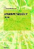 公判前整理手続を活かす〔第2版〕 (GENJIN刑事弁護シリーズ05)