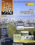 日本の城 改訂版 58号 [分冊百科]