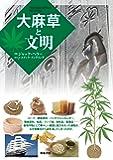 大麻草と文明