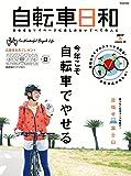 自転車日和 Vol.43 (タツミムック)