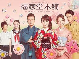 福家堂本舗-KYOTO LOVE STORY-