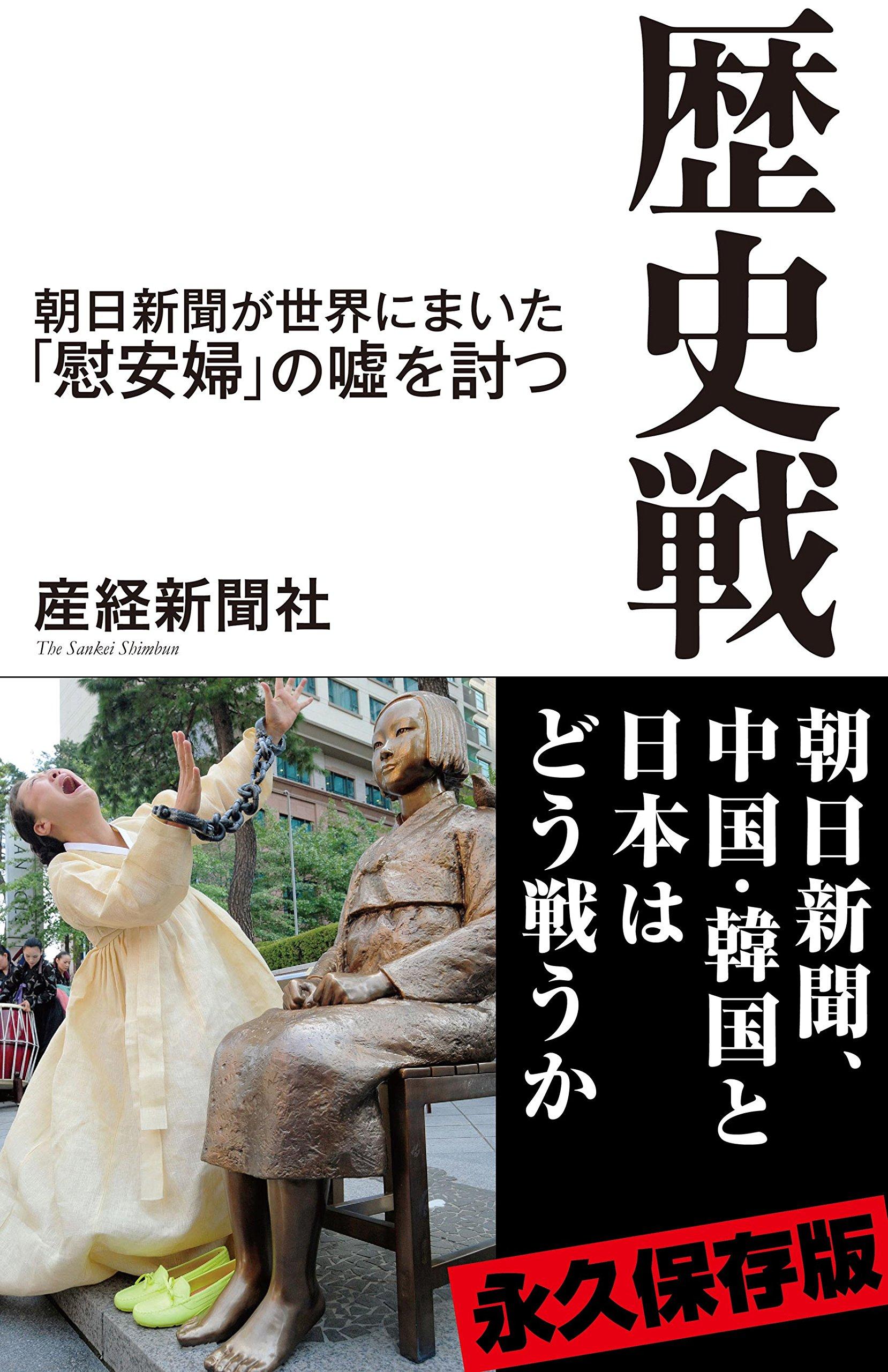 Rekishisen : Asahi shinbun ga sekai ni maita ianfu no uso o utsu. pdf epub