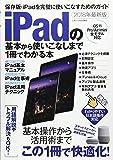 iPadの基本から使いこなしまで1冊でわかる本 (三才ムックvol.983)