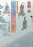 俺たちの仇討-はぐれ長屋の用心棒(42) (双葉文庫)