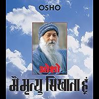 मैं मृत्यु सिखाता हूँ - Main Mrityu Sikhata Hun (Hindi Edition)