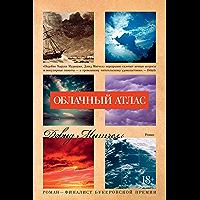Облачный атлас (Большой роман) (Russian Edition) book cover