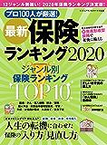 最新保険ランキング2020 (角川SSC)