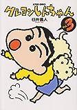 クレヨンしんちゃん (Volume3) (Action comics)