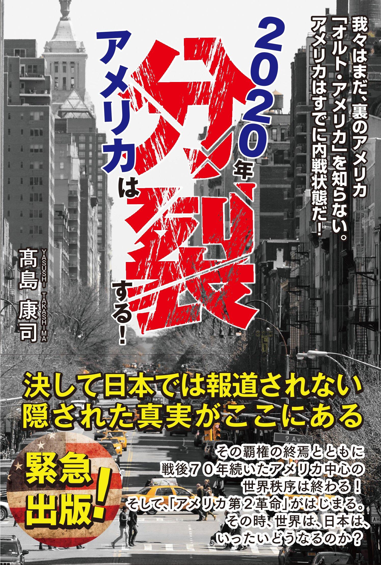 アン ティファ 日本