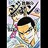 鉄鍋のジャン 05 (エムエフコミックス フラッパーシリーズ)