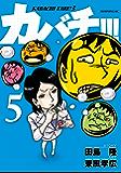 カバチ!!! -カバチタレ!3-(5) カバチ!!! -カバチタレ (モーニングコミックス)