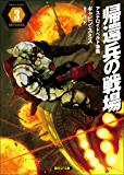 帰還兵の戦場3 アステロイドベルト急襲 (創元SF文庫)