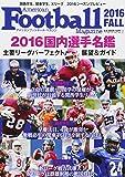 アメリカンフットボール・マガジン 2016 FALL 2016国内選手名鑑 主要リーグパーフェクト展望&ガイド (B・B MOOK 1328)
