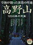 時空旅人ベストシリーズ 高野山 (SAN-EI MOOK 時空旅人ベストシリーズ)