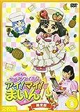 クッキンアイドル アイ!マイ!まいん! 8巻(限定版) [DVD]