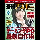 【Amazon.co.jp限定】週刊アスキー 秋葉原限定版 2018年9月号 [雑誌]
