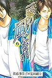 一瞬の風になれ(6) (週刊少年マガジンコミックス)