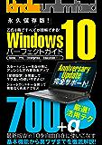 Windows10パーフェクトガイド 三才ムック vol.893
