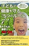 よしむら先生の子育てシリーズvol.3:「子どもの健康を守るたった5つのルール」: 子どもの健康は環境が9割!! 健康になり、人間関係が良くなり、幸せになれる!