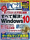 日経PC 21 (ピーシーニジュウイチ) 2017年 5月号 [雑誌]