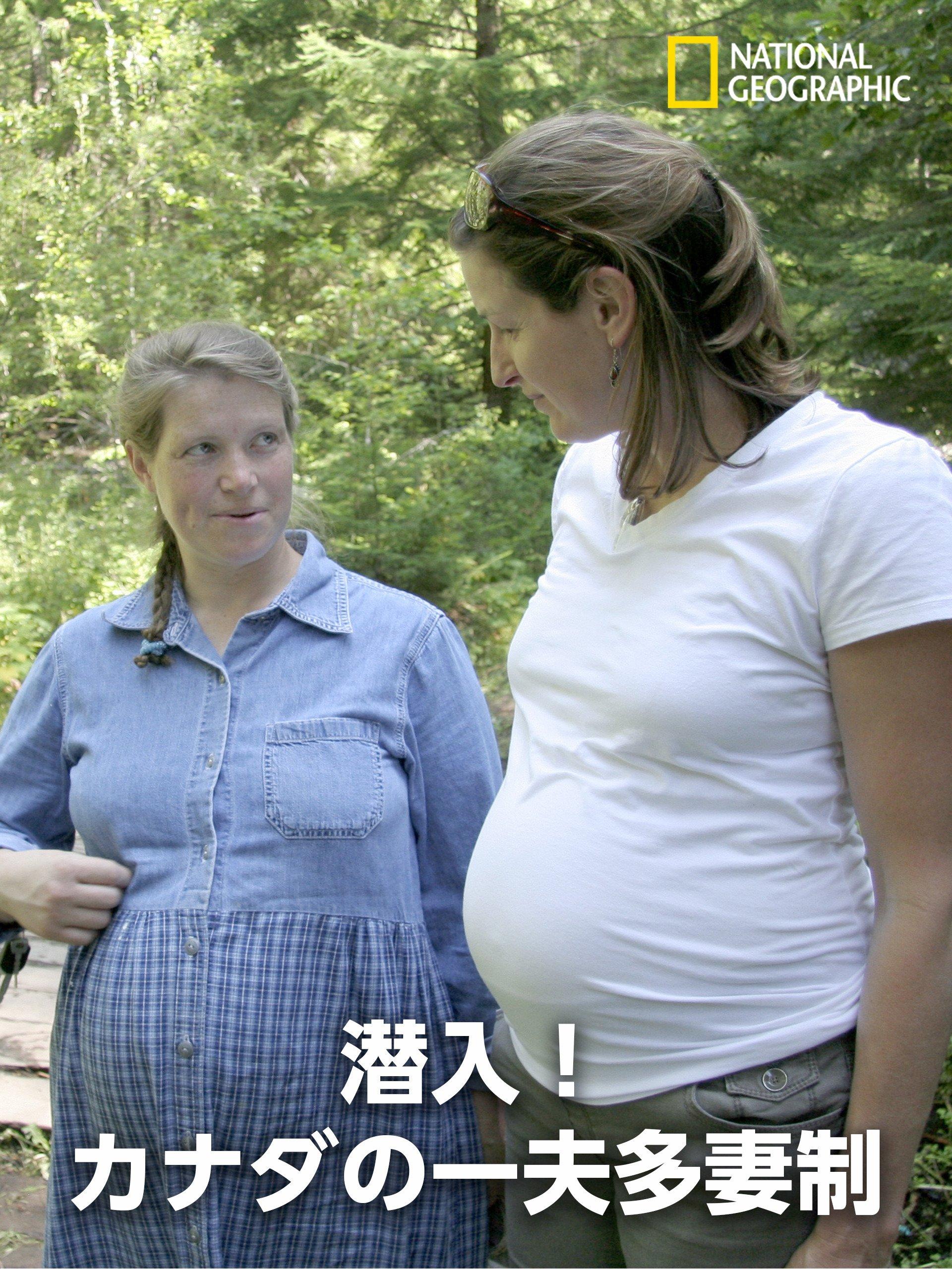 Amazon.co.jp: 潜入!カナダの一夫多妻制を観る | Prime Video