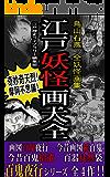 江戸妖怪画大全: 鳥山石燕 全妖怪画集 (江戸歴史ライブラリー)