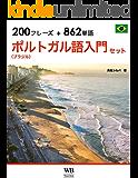 ポルトガル語(ブラジル語)入門セット/最初に覚えたい基本フレーズ&単語