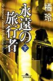 永遠の旅行者(下) (幻冬舎文庫)