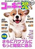 コーギースタイル Vol.39 (タツミムック)