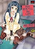 Nyoおもらし No LIFE (XOコミックス)