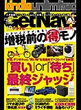 GetNavi 2019年10月号 [雑誌]